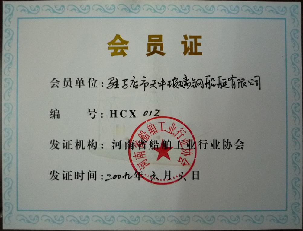 河南省船舶工业协会会员证