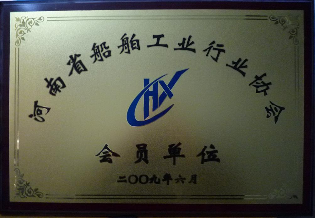 河南省船舶工业协会会员单位