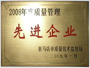 2008年质量管理先进企业