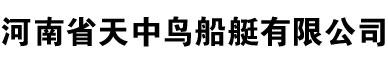 河南省天中鸟船艇有限公司